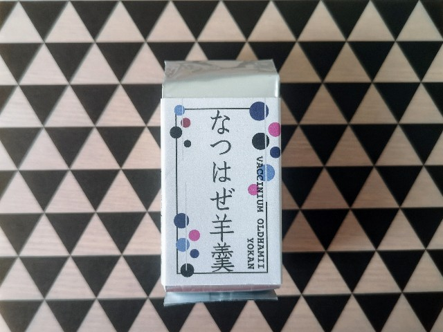 福島県・ふくしまみらいチャレンジプロジェクト「ふくしまの常備食」なつはぜ羊羹