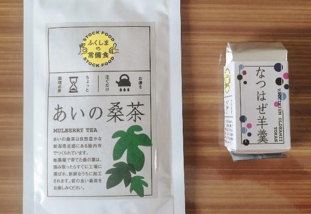 福島県・ふくしまみらいチャレンジプロジェクト「ふくしまの常備食」あいの桑茶、なつはぜ羊羹