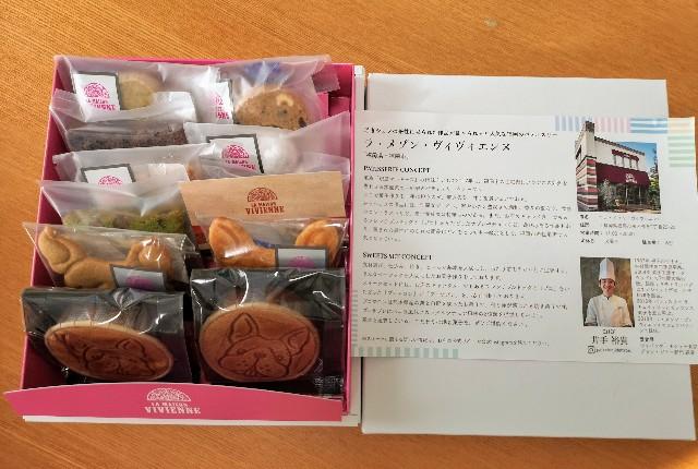 お取り寄せ・LikeSweetsBOX(スイーツ巡り便)福岡「LA MAISON VIVIENNE」スイーツセット