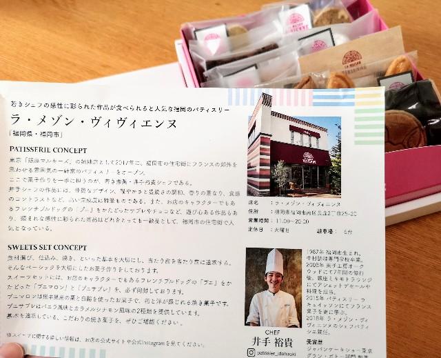 お取り寄せ・LikeSweetsBOX(スイーツ巡り便)福岡「LA MAISON VIVIENNE」紹介チラシ