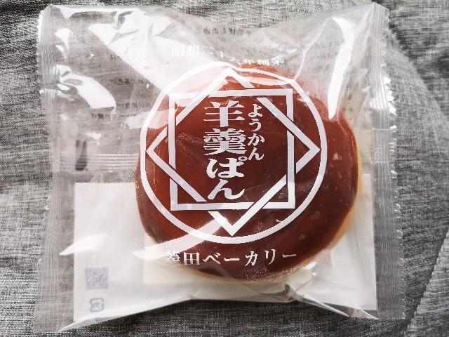 高知県・菱田ベーカリー「羊羹ぱん」