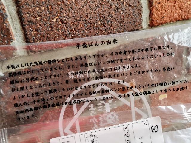 高知県・菱田ベーカリー「羊羹ぱん」袋裏の由来