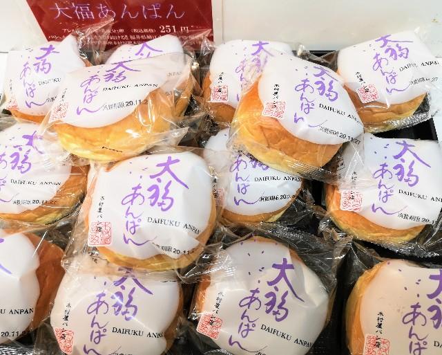 福井県・ヨーロッパンキムラヤ「大福あんぱん」陳列