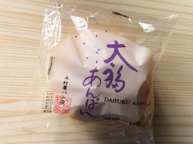 福井県・ヨーロッパンキムラヤ「大福あんぱん」パッケージ