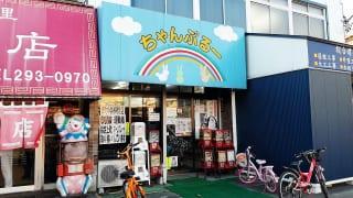 いながきの駄菓子屋探訪26宮城県仙台市ちゃんぷるー