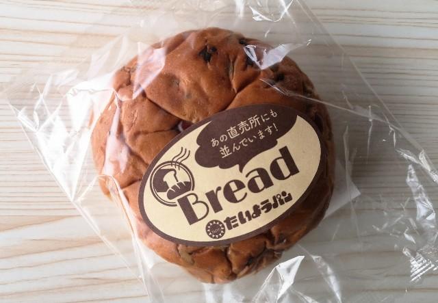 山形県・ご当地パン「たいようパン」塩こんぶクリームパン