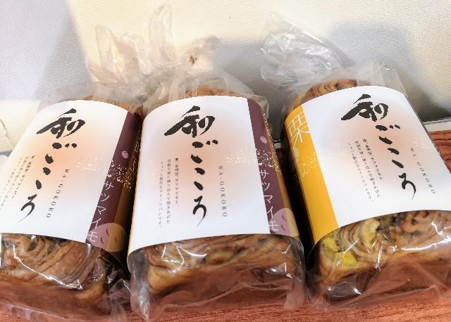 山形県・ご当地パン「たいようパン」和ごころ