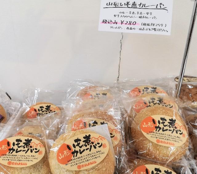 山形県・ご当地パン「たいようパン」山形いも煮カレーパン