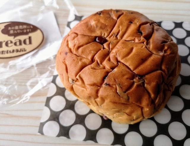 山形県・ご当地パン「たいようパン」塩こんぶクリームパン3