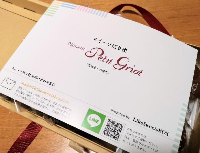 LikeSweetsBOX・スイーツ巡り便・茨城県石岡市「お菓子工房プティグリオ」チラシ2