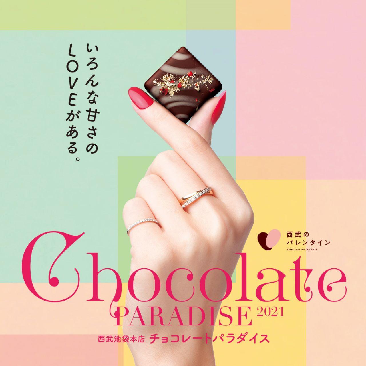 【西武池袋本店】大切な人とつながる「チョコレートパラダイス2021」