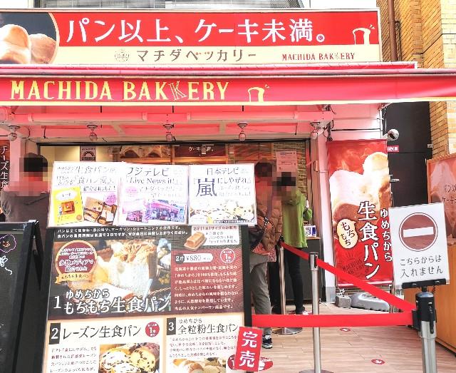 食パン専門店「マチダベッカリー」のケーキみたいな生食パンとあんパンを実食【お取り寄せ可能】