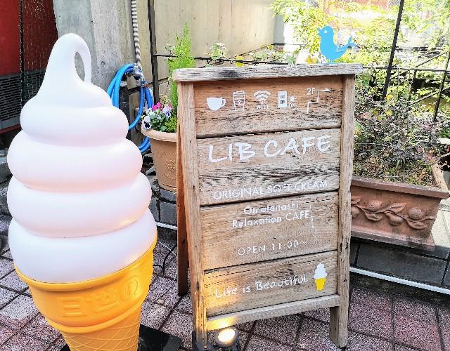 熊本県・下通り・熊本ソフトクリーム「LIB CAFE」外看板