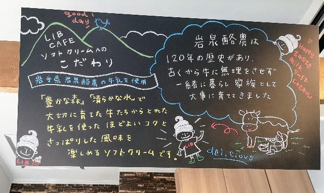 熊本県・下通り・熊本ソフトクリーム「LIB CAFE」看板