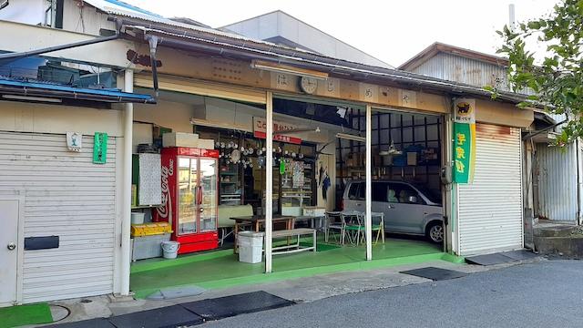 いながきの駄菓子屋探訪27山形県山形市はじめや2