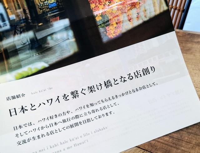 熊本県・熊本市ハワイアンカフェ「Aolani Parlor」チラシ