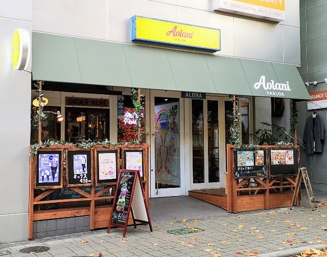 熊本県・熊本市ハワイアンカフェ「Aolani Parlor」外観
