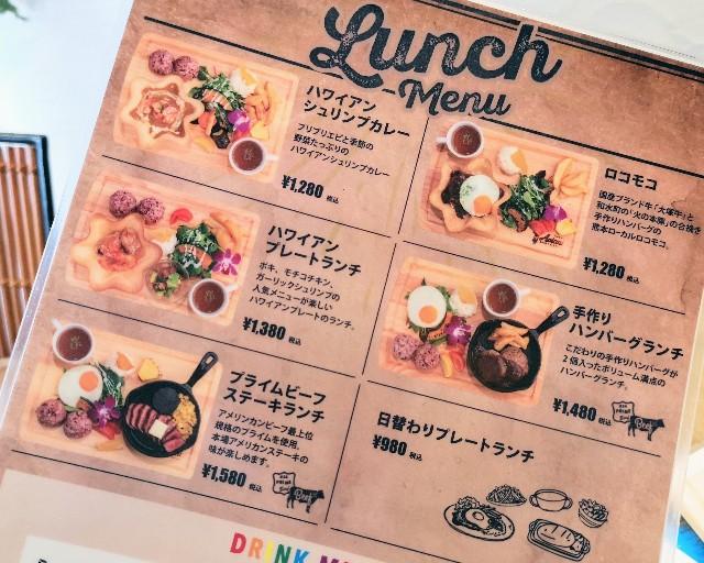 熊本県・熊本市ハワイアンカフェ「Aolani Parlor」ランチメニュー