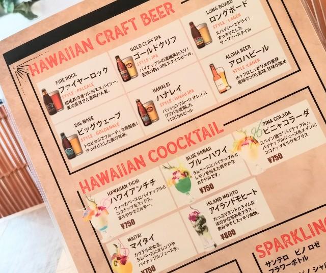 熊本県・熊本市ハワイアンカフェ「Aolani Parlor」ドリンクメニュー