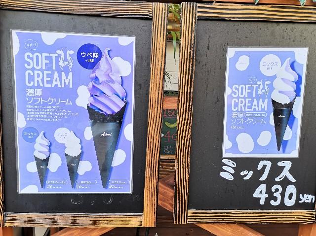 熊本県・熊本市ハワイアンカフェ「Aolani Parlor」ソフトクリームメニュー