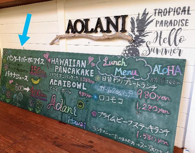 熊本県・熊本市ハワイアンカフェ「Aolani Parlor」外のメニュー看板
