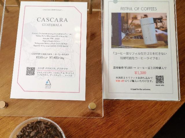 奈良県・奈良市カフェ「ANY B&B + COFFEE」カスカラ