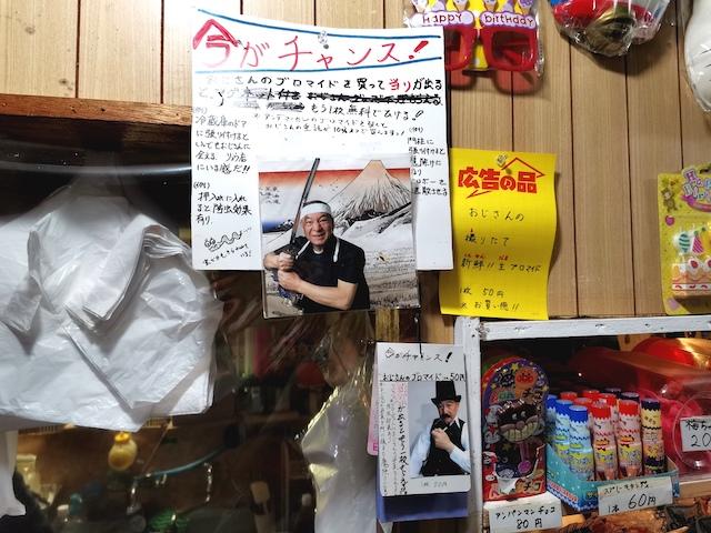 いながきの駄菓子屋探訪28千葉県船橋市リュウ君の店3