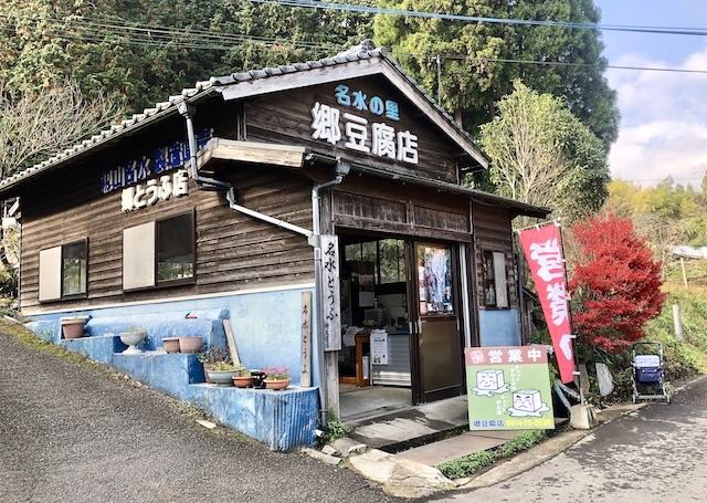 郷豆腐店 長湯温泉