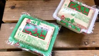 郷豆腐店 豆腐 竹田