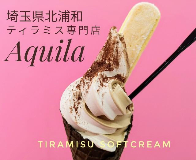 埼玉県北浦和・ティラミス専門店「アークイラ」ティラミスソフトクリーム