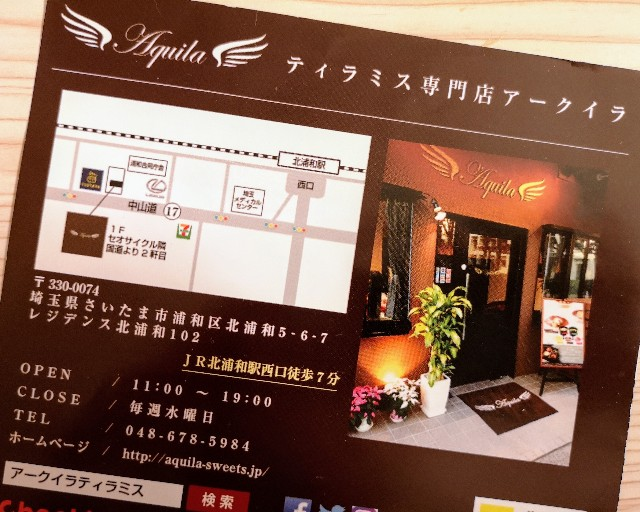 埼玉県北浦和・ティラミス専門店「アークイラ」チラシ