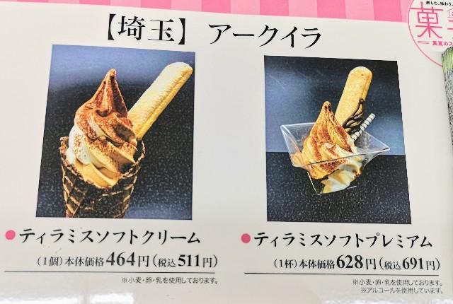埼玉県北浦和・ティラミス専門店「アークイラ」催事限定ソフトクリーム看板
