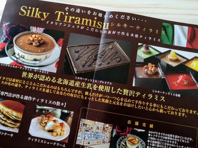 埼玉県北浦和・ティラミス専門店「アークイラ」チラシメニュー