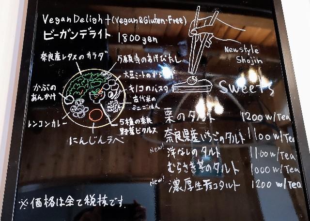 奈良県奈良市・カフェ「onwa」