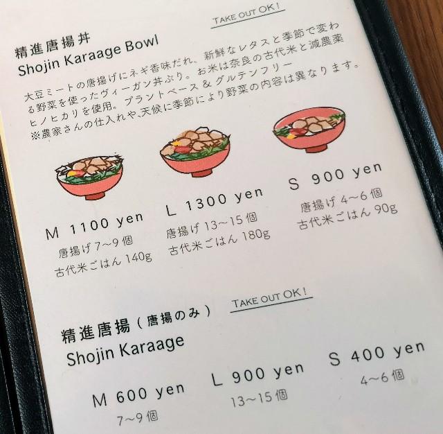 奈良県奈良市・カフェ「onwa」精進唐揚丼メニュー