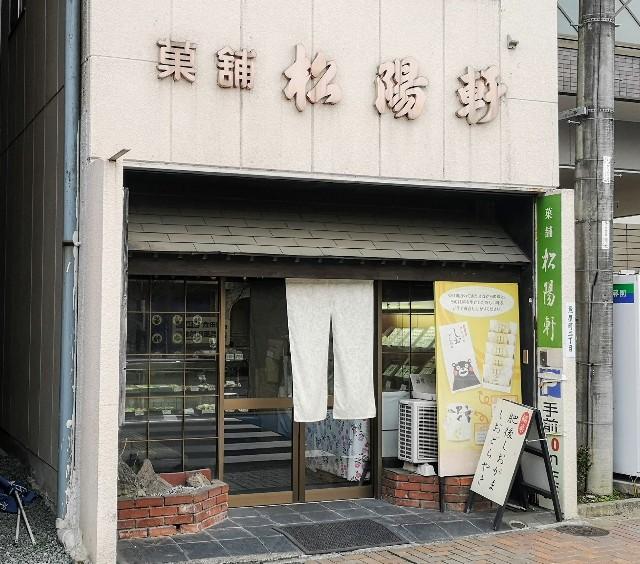 熊本県呉服町・老舗和菓子店「菓舗 松陽軒」外観