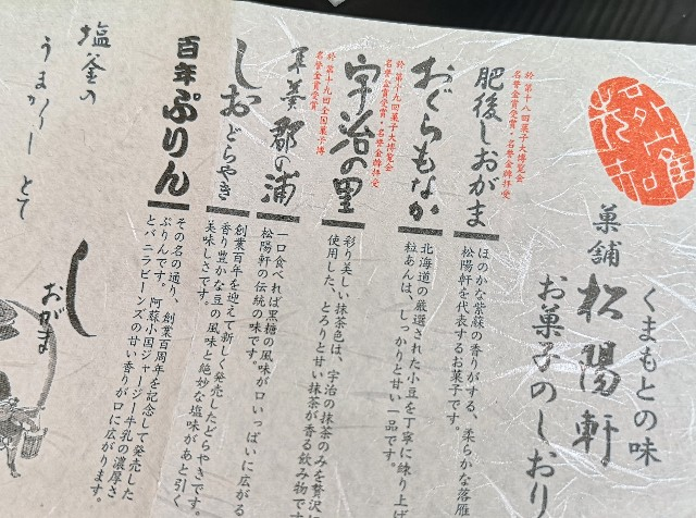 熊本県呉服町・老舗和菓子店「菓舗 松陽軒」メニュー
