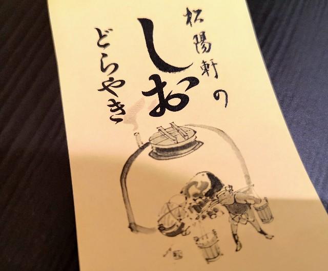 熊本県呉服町・老舗和菓子店「菓舗 松陽軒」しおどらやきパッケージ