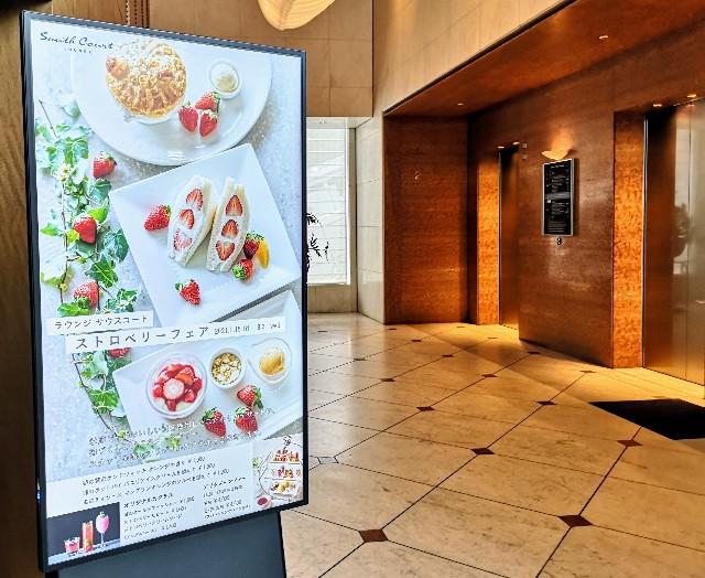 東京都・新宿「小田急ホテルセンチュリーサザンタワー」エレベーター前の看板
