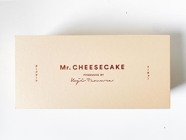 白茶色の箱はバレンタイン限定Box
