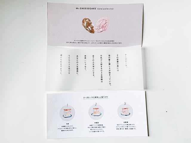 お店からのメッセージや美味しいチーズケーキの食べ方が書かれた紙が入っています