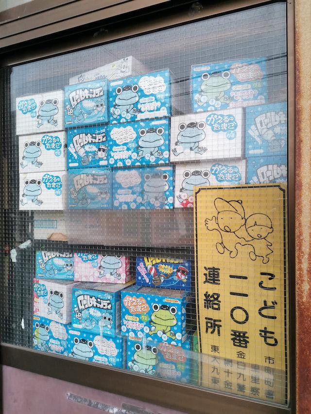 いながきの駄菓子屋探訪30千葉県東金市齊藤商店