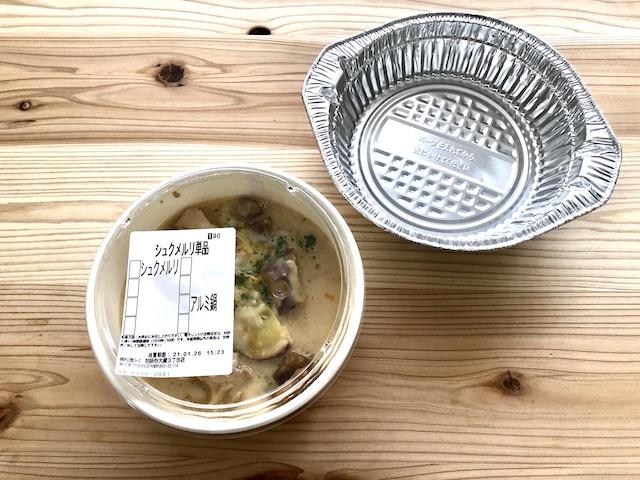 シュクメルリ アルミ鍋