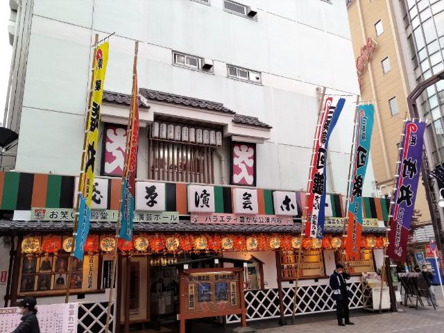 東京さんぽ浅草演芸ホール