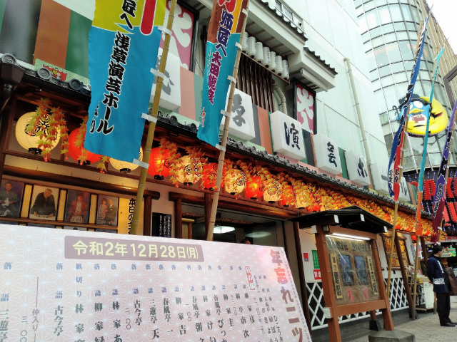 東京さんぽ浅草演芸ホール2