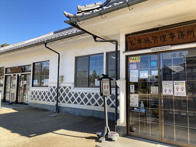 松本城管理事務所