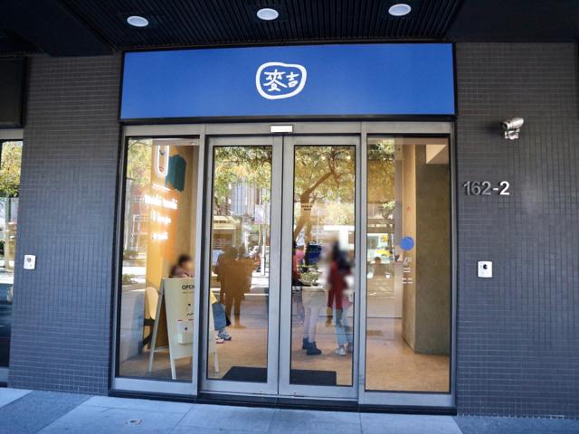 麦吉machi machi 西門店
