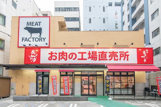 あんず お肉の工場直売所