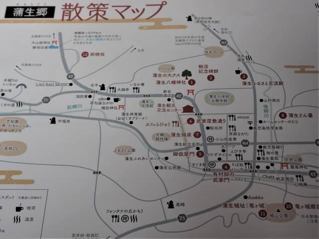 蒲生散策MAP