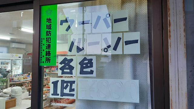いながきの駄菓子屋探訪31宮城県塩竈市勝商店